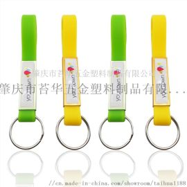 硅胶钥匙扣 肇庆市苔华硅胶产品 装饰纪念硅胶产品