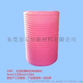 深圳珍珠棉片材 红色防静电珍珠棉切片工厂