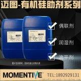 CoatOSil2400 迈图有机硅助剂流动和流平性添加剂 增强爽滑性抗刮