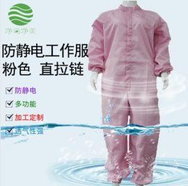 防静电服二连体粉色直拉链电子厂防尘服连体服工作服