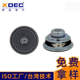 軒達52*26.8Hmm藍牙音響機器人8歐3W喇叭