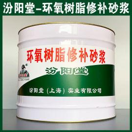 环氧树脂修补砂浆、生产销售、环氧树脂修补砂浆