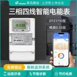 青島鼎信DTZ1710三相四線智慧電能表 免費配套遠程抄表系統
