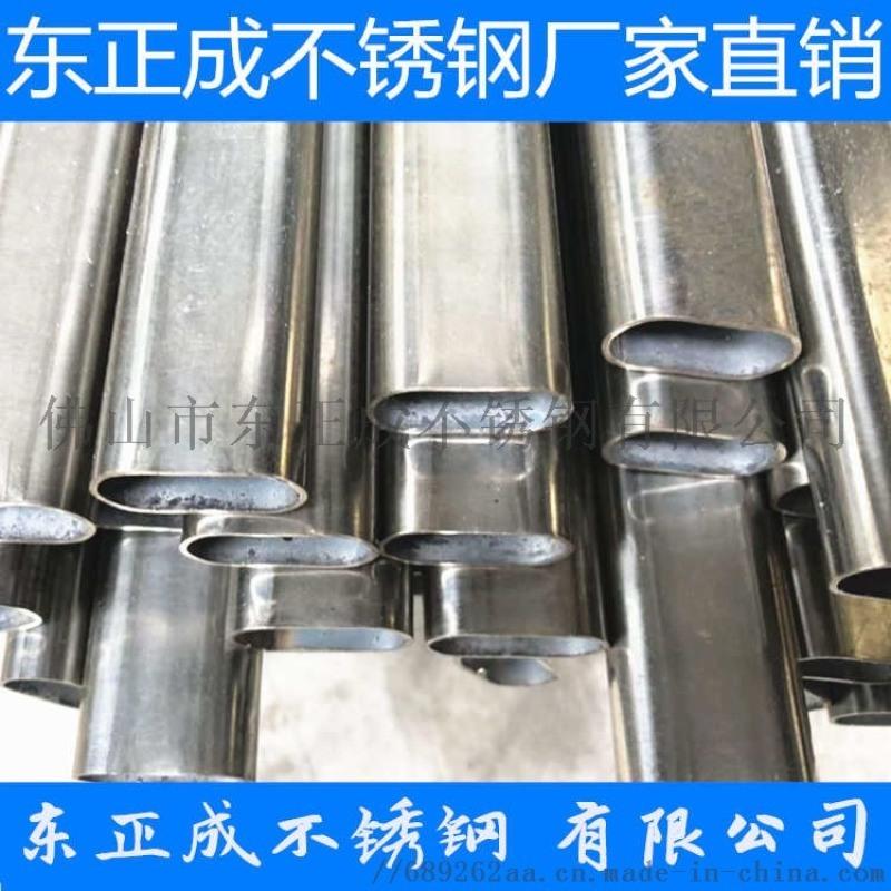广州不锈钢椭圆管 304不锈钢椭圆管