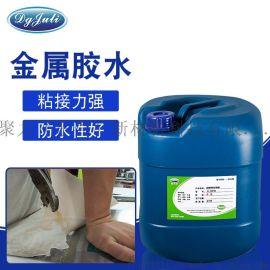 塑料粘金属胶水-全透明粘稠性金属胶水用聚力胶业