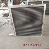 SRL17×10/3散热器煤矿副井空气加热器
