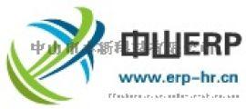 中山江门食品加工企业ERP软件系统食品生产管理软件