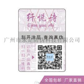 广州电码防伪标签定做
