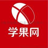 上海自考培训哪个好、专业教师量身定制课程