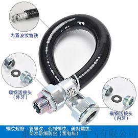 廠家直銷BNG防爆軟管防爆不鏽鋼軟管