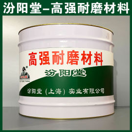 高强耐磨材料、工厂报价、高强耐磨材料、销售供应