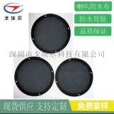 厂家直销IP54级 MIC防水网防尘网