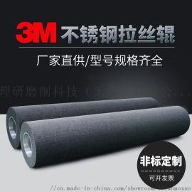 3M不锈钢拉丝辊不织布拉丝辊抛光辊厂家直销可定制
