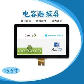 投射式15.6寸银行触摸屏多点触控屏工业电容触摸屏