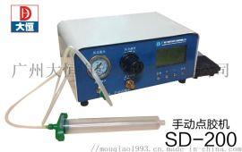桌面式手动点胶机SD-200