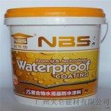 耐博仕JS聚合物水泥基防水塗料水池防水