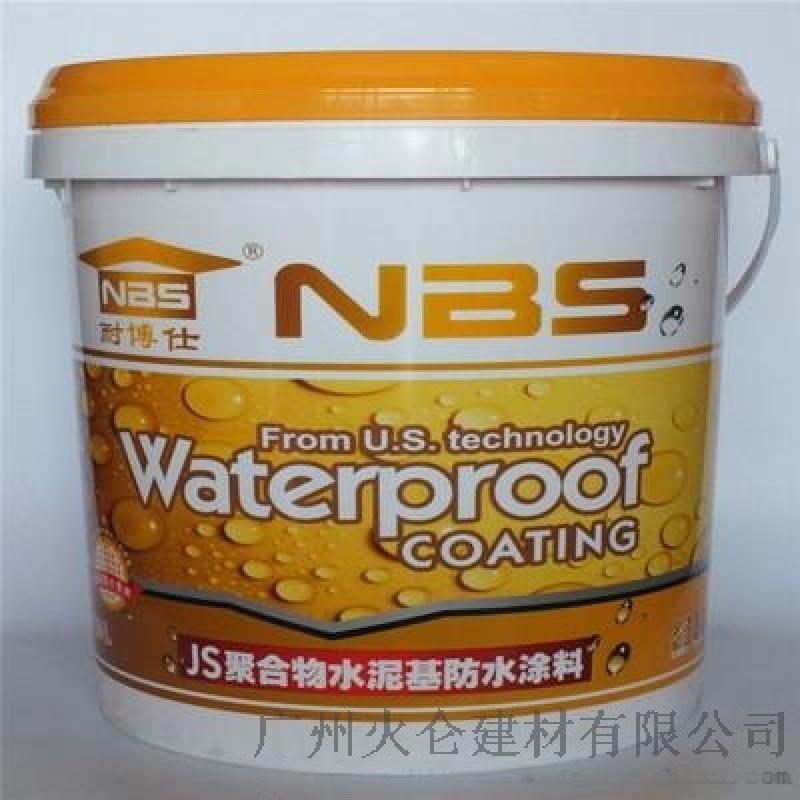 耐博仕JS聚合物水泥基防水涂料水池防水
