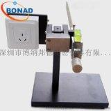 插頭力矩試驗裝置,試驗儀IEC,BS1363.3