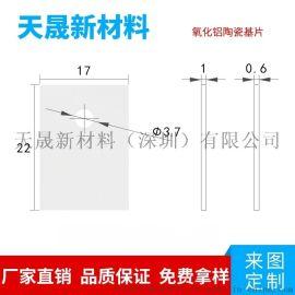 TO-247氧化铝陶瓷片17*22mm导热绝缘片