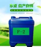 东亚合成 F-2增滑剂