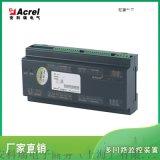 資料中心能耗監控裝置 精密列頭櫃 出線電壓可測安科瑞AMC16ZH-U