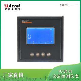 单相智能数显可编程电压表 安科瑞PZ80-**