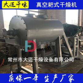 ZB耙式真空干燥机 耙式烘干机 碳酸**烘干设备