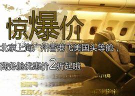 香港飞洛杉矶国泰航空美国航空的商务舱头等舱多少钱