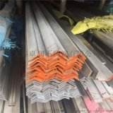 西安不鏽鋼角鋼生產