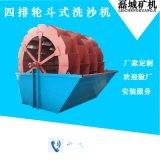 四排轮斗式洗砂机厂家定制型号 洗沙设备新型洗沙机