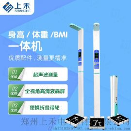 立式全自动身高体重测量仪 液晶屏