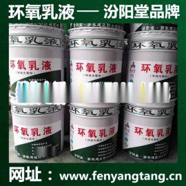 水性环氧树脂乳液供应直销、环氧乳液供应直供