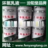 水性環氧樹脂乳液供應直銷、環氧乳液供應