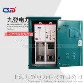 XGN15-12高压环网柜SF6六氟化硫开关柜