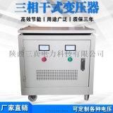 西安隔離變器生產廠家 SG三相變壓器電壓定做