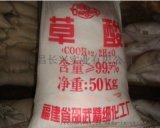 草酸 工业草酸 质优价廉 99.6%(%)
