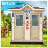 定制移动厕所卫生间工地移动厕所户外工地公共卫生间