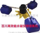 1.5KW葉輪式藍色高效能永磁變頻增氧機