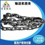圆环链条 吊装起重链条 不锈钢护栏链条