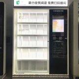 RFID微型圖書館智慧書櫃社區自助共用借還書櫃