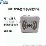 UHF藍牙超高頻rfid讀寫器