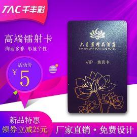 深圳千丰彩厂家定制会员卡