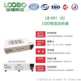 LB-901A 厂家直销COD恒温加热器(COD消解仪)