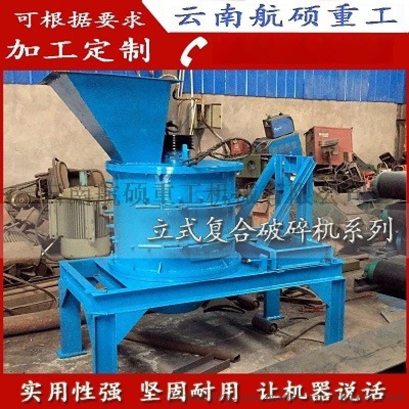 孟定河沙  复合立式破碎机作用 粉煤机厂家直销