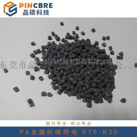PA导电防静电工程塑料
