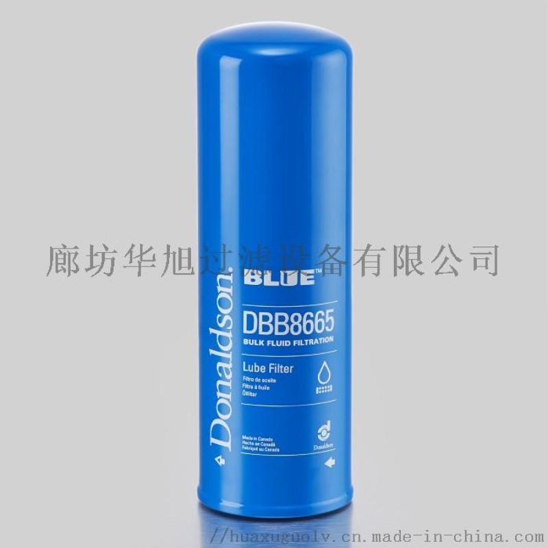 廠家供應唐納森機油濾芯DBB8665