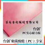 pc磨砂耐力板 铝合金收边条 pc蜂窝型阳光板