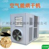 檸檬片烘幹機 大型空氣能檸檬片烘幹房 水果幹燥設備