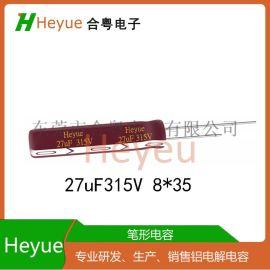 笔形电容27UF315V 8*35铝電解電容