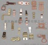 焊接冲压电子元件及触点